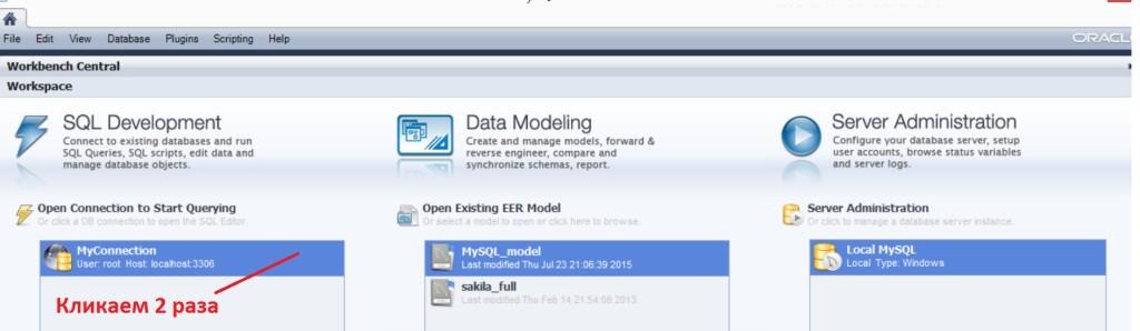 MySQL_WorkBench2